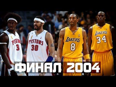 Финал 2004: Лейкерс против Пистонс, или... Шак против Коби?   Контроверсии Истории НБА