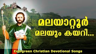 Malayattoor Malayum Kayari | മലയാറ്റൂർ മലയും കയറി | Christian Devotional Songs Malayalam