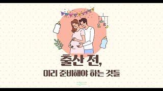 [어린이뉴스TV] '아기용품부터 산후조리까지' 출산 전…