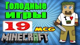 ч.19 - Хитрый воин с ушами - Minecraft Голодные Игры