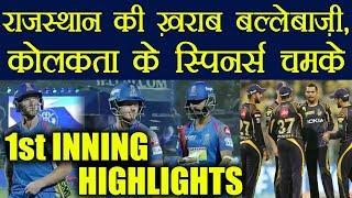 IPL 2018 KKR Vs RR: Kolkata need 161 runs to beat Rajasthan Royals, 1st Inning Highlight   वनइंडिया