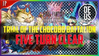 Trial of the Chocobo Battalion/Fat Chocobo Final Fantasy Brave Exvius Japan | FFBE JP