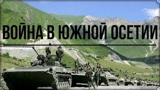 Война в Южной Осетии (7 августа 2008 — 12 августа 2008)