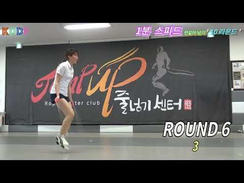 [칼로리 폭발]줄넘기 1분 뛰기 - 10라운드 / 줄넘기 다이어트 / 홈트레이닝 / 줄넘기 선생님 /스피드 줄넘기 /  몸짱 다이어트 / 날씬한 몸매 만들기 / 최고의 유산소 운동