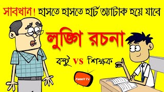 New Bangla Funny Dubbing Cartoon | Best Funny Videos | Boltu and Teacher Jokes | Part #08 | FunnY Tv