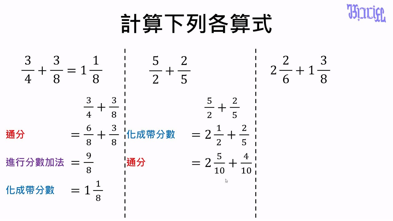 分數 - (31)計算異分母分數的加法練習 - YouTube