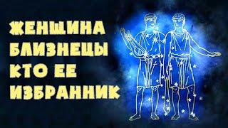 ЖЕНЩИНА БЛИЗНЕЦ КТО ОНА И КАКОЙ МУЖЧИНА ЕЙ НУЖЕН