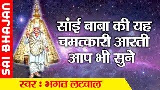 सांई बाबा की ये चमत्कारी आरती आप सब जरूर सुने सांई आरती (Jay Jay Sai Maharaj) Bhagat Latwal