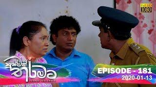 Husmak Tharamata | Episode 181 | 2020- 01- 13 Thumbnail