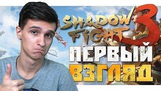 SHADOW FIGHT 3 ПЕРВЫЙ ВЗГЛЯД НА РЕЛИЗ