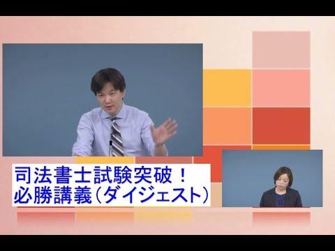 司法書士試験突破!必勝講義(ダイジェスト)