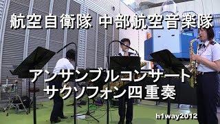 日時:2018.8.9 場所:航空自衛隊浜松基地-浜松広報館(展示格納庫) ...