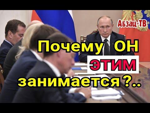 УРОВЕНЬ ПРЕЗИДЕНТА! Ведёт заседания правительства и обсуждает всякую ...УЙHЮ! Медведев тогда ЗАЧЕМ?