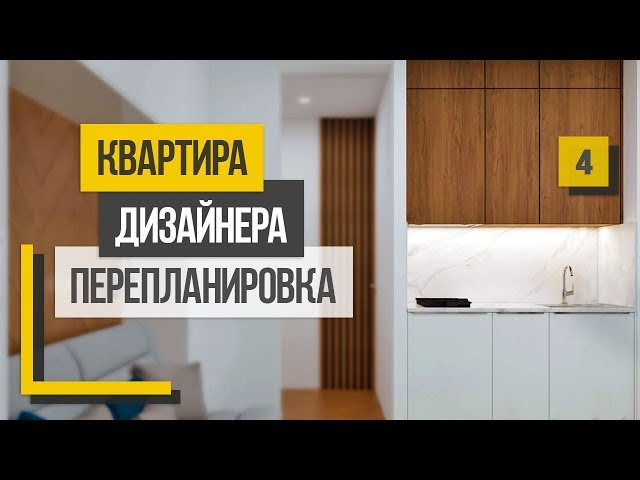 Перепланировка однокомнатной квартиры дизайнера. Что можно и нельзя при ремонте квартиры