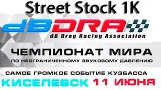 Автозвук Киселевск 2016 11 июня  Финал Street Stock 1К