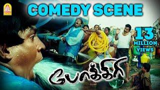 Nonstop Vadivelu Comedy from Pokkiri Ayngaran HD Quality