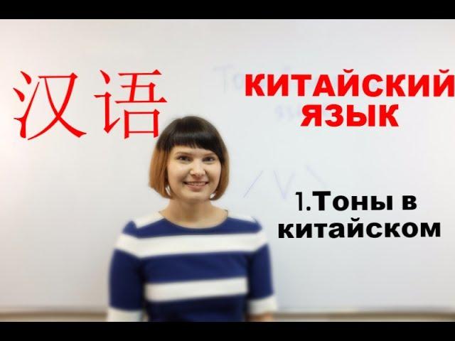 КИТАЙСКИЙ ЯЗЫК. ТОНЫ В КИТАЙСКОМ.  Шмидт Дарья
