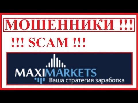 MaxiMarkets (Макси Маркетс) - это САМАЯ ОБЫЧНАЯ FOREX КУХНЯ!!!!!!!