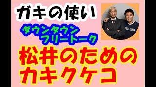ガキの使い フリートーク「松井が大リーグで活躍するためのかきくけこ」