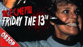 #ВСЕСМЕРТИ: Пятница 13: Часть 1 (1980) ОБЗОР