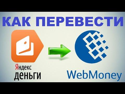 Как перевести с Яндекс Деньги на Вебмани без привязки / С Yandex на Webmoney