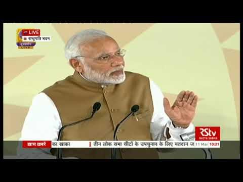 PM Modi's address at International Solar Alliance 2018