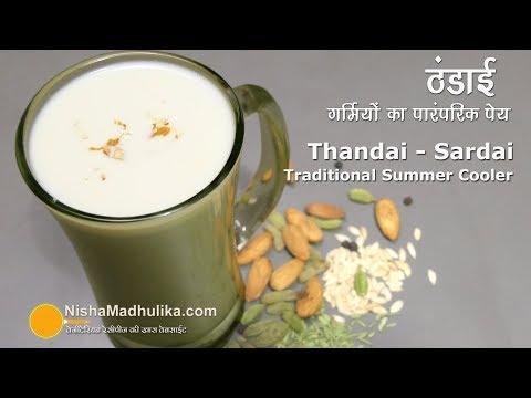 Thandai recipe । गर्मियों के लिये पारंपरिक ठंडाई । Traditional Thandai   Sardai Recipe