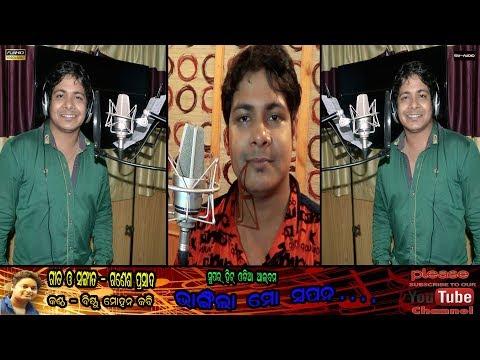 bhangila-mo-sapana-||-ganesh-prasad-||-bishnu-mohan-kabi-||-siv-audio-||