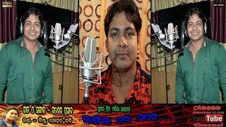 bhangila mo sapana || ganesh prasad || bishnu mohan kabi || siv audio ||