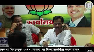 Rajan Teli Documentary By Chanakya Election Management