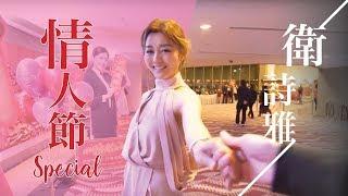 衛詩雅 Michelle Wai - 《情人節 Special:點解成日要逼我拍男友視覺?》