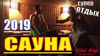 Сауна Днепра 2019 (Днепропетровска) - видео обзор Vital Way