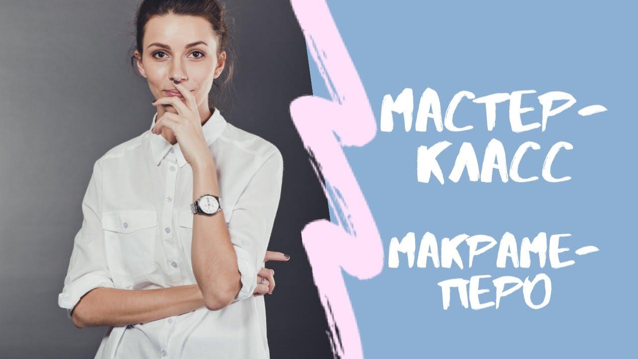 """Мастер-класс """"Макраме-перо"""" от Алены Гаджиевой"""