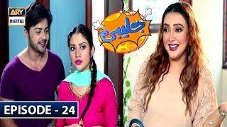 Jalebi Episode 24 - 29th June 2019 - ARY Digital