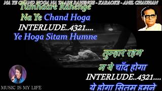 Na Ye Chand Hoga(Hemant Da) Karaoke With Scrolling Lyrics Eng. & हिंदी