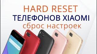 Hard Reset Xiaomi | Сброс настроек Xiaomi