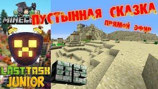 Пустынная сказка Стрим Last Task Junior Эпизод 02 Minecraft