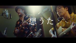 「想うた」V.A【キヨサク(MONGOL800) / thea 】Trailer