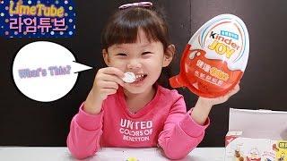 킨더 조이 서프라이즈 에그 미니언 장난감 만들기 놀이 초콜릿 먹방 Kinder Joy Surprise  Egg Minion Toys Play 라임튜브