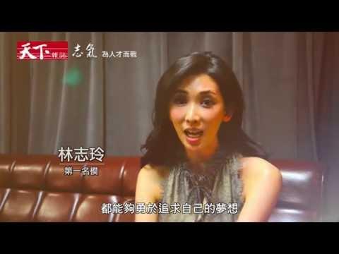 《志氣》紀錄片預告/林志玲:我們不怕輸,只怕不去做