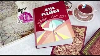 Рекламный блок, прогноз погоды на казахском языке (Первый канал Евразия, 13.08.2017)