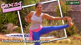 Ardha Hasta Padangushthasana   யோகா For Health   15/05/2017