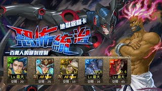 【神魔之塔】地獄級『恐怖統治』青圭【Power】