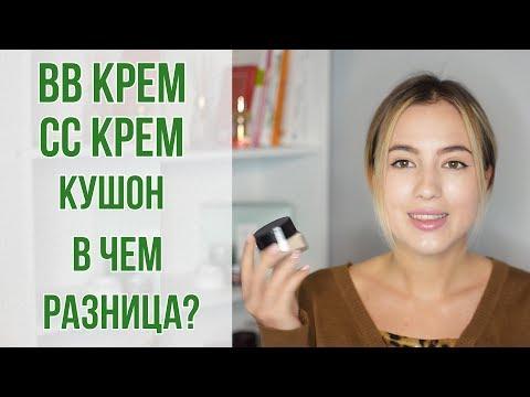ВВ -крем и CC-крем | В чем разница? | Что такое кушон? | OiBeauty