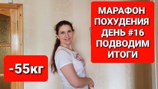 -55КГ! МАРАФОН ПОХУДЕНИЯ ДЕНЬ #16 ПОДВОДИМ ИТОГИ! как похудеть мария мироневич