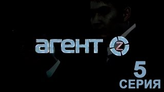 «Агент Z» 5 эпизод