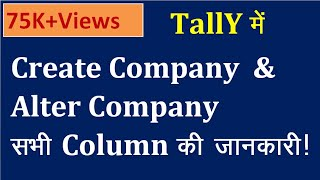 How to create company in tally erp.9/ tally me company kese banaye