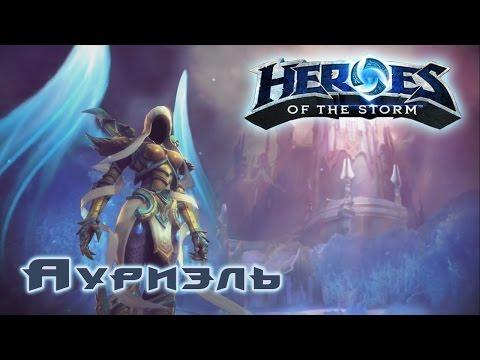 видео: новый герой поддержки - Ауриэль \heroes of the storm \ обзор \ гайд \ анализ героя