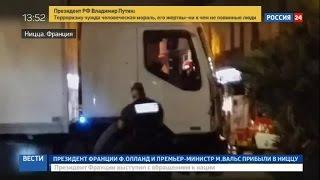 В Сети появилось видео уничтожения террориста в Ницце(В Сети появились видеокадры, снятые после трагедии в Ницце. Накануне водитель грузовика въехал в толпу..., 2016-07-15T11:47:33.000Z)