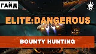 Elite:Dangerous Гайд для новичков #2(Охота за головами)